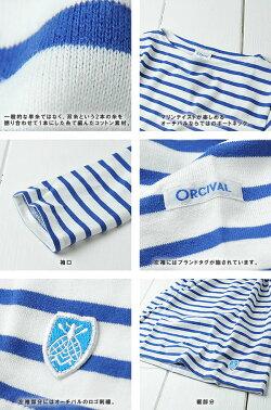 【Orcivalオーチバル】】七分袖ボーダーカットソーRC-6882レディースTシャツボートネックオーシバル