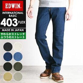 SALEセール5%OFF 定番 裾上げ無料 エドウィン EDWIN インターナショナルベーシック 403FLEX ふつうのストレート やわらかストレッチ メンズ 日本製 デニムパンツ ジーンズ E403F【gs2】