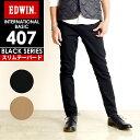 SALEセール5%OFF 2019秋冬新作 裾上げ無料 エドウィン EDWIN インターナショナルベーシック ブラックシリーズ 407 スリムテーパード パンツ メンズブラックジーンズ チノパン 日本製 EB0407