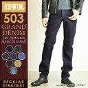 【10%OFF/送料無料】EDWIN エドウィン New503 グランドデニム レギュラーストレート メンズ デニムパンツ ジーンズ ED503【コンビニ受取対応商品】