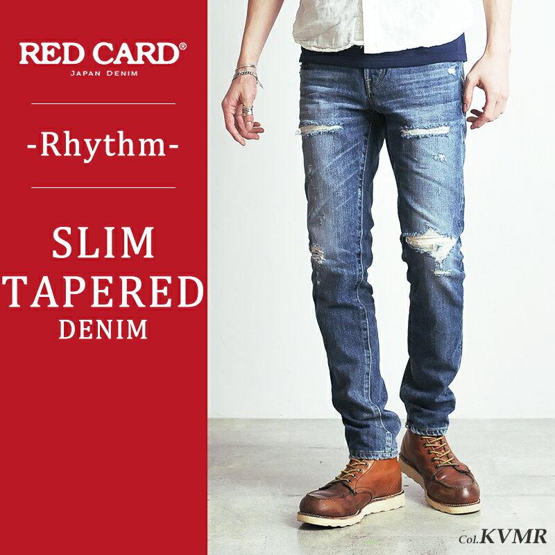 【ポイント10倍/送料無料】RED CARD レッドカード デニム スリムテーパード デニムパンツ Rhythm(KVMR) メンズ 17878【郵便局/コンビニ受取対応】