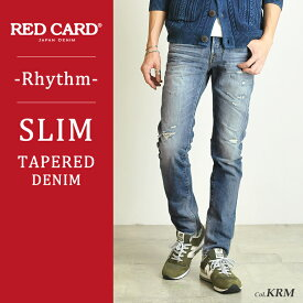 【マラソン期間限定ポイント2倍】SALEセール10%OFF 裾上げ無料 レッドカード RED CARD デニム スリムテーパード デニムパンツ Rhythm メンズ 17878-1