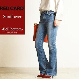 【スーパーSALE限定ポイント10倍】【人気9位】裾上げ無料 レッドカード RED CARD ベルボトム デニム パンツ ジーンズ サンフラワー Sunflower RED CARD 35417 レディース フレア