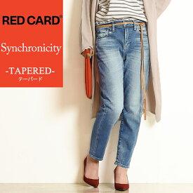 【人気第2位】SALEセール10%OFF レッドカード RED CARD Synchronicity シンクロニシティ ボーイフレンド クロップド デニムパンツ ジーンズ レディース 64527-1