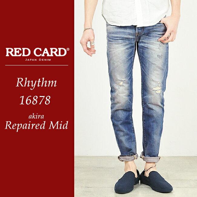 【ポイント10倍/送料無料】RED CARD レッドカード Rhythm Repaired リズム リペアー メンズ テーパードデニムパンツ(ダメージ/リペア)16878-1【郵便局/コンビニ受取対応】