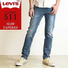 SALEセール【30%OFF】LEVI'S リーバイス 511 CLASSIC スリムテーパードデニム(ユーロ) セール 04511-1234 Levis クラシック ジーンズ メンズ/