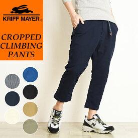 裾上げ無料 クリフメイヤー KRIFF MAYER クライミング クロップド パンツ メンズ キャンプ アウトドア フェス 1554016