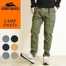 2020春夏新作 裾上げ無料 クリフメイヤー KRIFF MAYER キャンプパンツ クライミングパンツ ガーデナーパンツ メンズ キャンプ アウトドア フェス 1844007