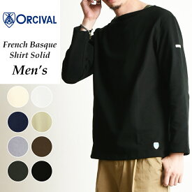 新色追加 オーシバル オーチバル Orcival メンズ ボートネック フレンチバスクシャツ 無地 長袖 ソリッド Tシャツ カットソー B211-10SOLID