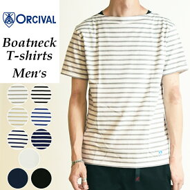 オーシバル オーチバル ORCIVAL メンズ ボートネック 半袖 Tシャツ カットソー 無地 ボーダー RC-6774