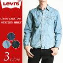 SALEセール【30%OFF】Levis リーバイス クラシック ウエスタンシャツ メンズ 長袖デニムシャツ ワークシャツ ダンガリ…