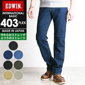 SALEセール5%OFF 裾上げ無料 エドウィン EDWIN インターナショナルベーシック 403FLEX ふつうのストレート やわらかストレッチ メンズ 日本製 デニムパンツ ジーンズ E403F【gs2】