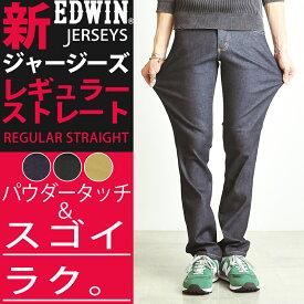 SALEセール5%OFF【送料無料】EDWIN JEERSEYS エドウィン ジャージーズ レギュラーストレート メンズ ER03【gs2】