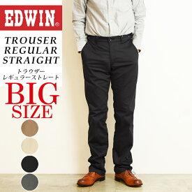SALEセール5%OFF 定番 EDWIN エドウィン 大きいサイズ 大人のふだん着 ノータック アジャスター ストレッチトラウザー レギュラーストレート パンツ メンズ チノパン スラックス ズボン カラーパンツ K10503【gs2】