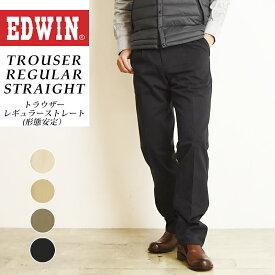 SALEセール5%OFF EDWIN エドウィン 大人のふだん着 2タックトラウザー レギュラーストレート(形態安定) パンツ メンズ スラックス チノパン スボン カラーパンツ KT0403【gs2】