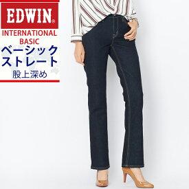 【お買い物マラソン限定ポイント2倍】SALEセール6%OFF Miss EDWIN ミス エドウィン インターナショナルベーシック ふつうのストレート 股上深め ストレッチ レディース デニムパンツ/ジーンズ ME423【gs2】