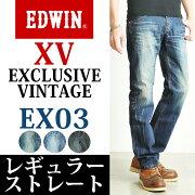 【送料無料】EDWINエドウィン403XVレギュラーストレートデニムデニムパンツ/ジーンス/メンズEX03【コンビニ受取対応商品】