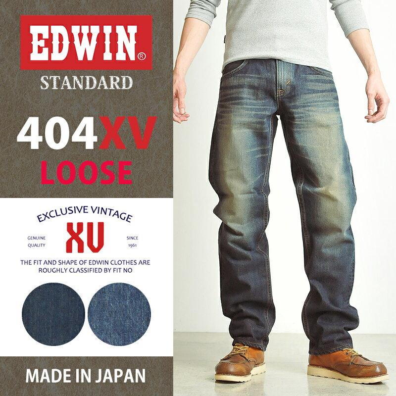 SALEセール【40%OFF】EDWIN エドウィン XVシリーズルーズデニム パンツ ジーンズ メンズ EX404