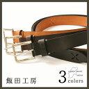 飯田工房 いいだこうぼう クロスパンチング レザー ベルト IK4020 メンズ 本革 カジュアル 日本製 IK-4020 紳士 【コ…