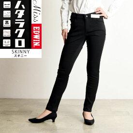 【定番】SALEセール5%OFF 裾上げ無料 Miss EDWIN ミスエドウィン ハタラクロ スキニー 黒 パンツ レディース ブラック きれいめ 仕事着 作業着 大きいサイズ MEB006【gs2】 テレワーク 在宅勤務 ビジネス