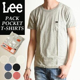 【お買い物マラソン期間限定ポイント2倍】Lee リー パック入り ロゴ 半袖ポケットTシャツ パックT ポケT メンズ PACK T-SHIRTS LT2000 【gs2】