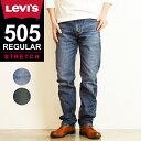 【お買い物マラソン限定ポイント10倍】新作 SALEセール40%OFF LEVI'S リーバイス 505 レギュラーフィット ストレート …