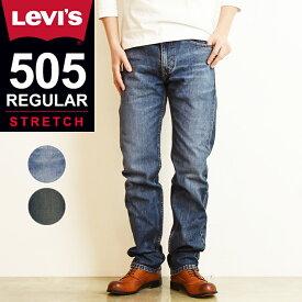 SALEセール40%OFF LEVI'S リーバイス 505 レギュラーフィット ストレート デニムパンツ ジーンズ メンズ ストレッチ ジーパン 大きいサイズ 00505-1687/1757