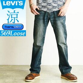 SALEセール【41%OFF】裾上げ無料 Levis リーバイス 569 COOL クール ルーズストレート デニムパンツ ジーンズ メンズ 涼しい 00569