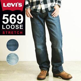 2019秋冬新作 SALEセール40%OFF LEVI'S リーバイス 569 ルーズフィット ストレート デニムパンツ ジーンズ メンズ ストレッチ ジーパン 大きいサイズ 00569-0333/0335