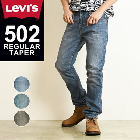 SALEセール40%OFF LEVI'S リーバイス 502 レギュラー テーパード デニムパンツ ジーンズ メンズ ストレッチ ジーパン すっきりシルエット 大きいサイズ ブラックデニム 29507-0316/0052/0453 Levis