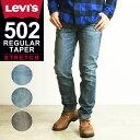 2019秋冬新作 SALEセール40%OFF LEVI'S リーバイス CLASSIC PREMIUM クラシックプレミアム レギュラー テーパード デニムパンツ ジーンズ メンズ ストレッチ ジーパン 大きいサイズ ブラックデニム 29507-0316/0052/0453