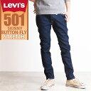 SALEセール30%OFF LEVI'S リーバイス 501(R)SKINNY メンズ スキニージーンズ/デニムパンツ 14.75オンス 34268