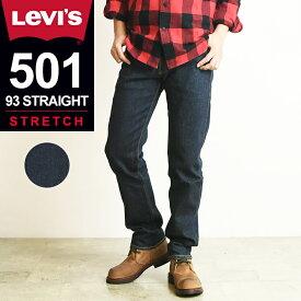 2019秋冬新作 SALEセール42%OFF LEVI'S リーバイス 501 '93ストレートフィット デニムパンツ ジーンズ メンズ ストレッチ ジーパン 大きいサイズ 79830-0006
