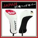 ジオテック JAPANシリーズ ハイブリット(ユーティリティ)ヘッドカバー