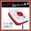 ジオテック ジャパン (JAPAN) パターカバー(マレットタイプ)ビッグサイズ対応