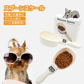 フード計量 ペット 送料無料 食スプーン(量り付き)ペット用品 ペットフード計量 えさ スプーン型 電池式 デジタル表示 計量スプーン 水洗い 犬 猫 健康管理 食事制限
