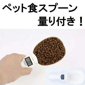 ペット食スプーン(量り付き)