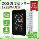 CO2濃度センサー 二酸化炭素 濃度計 CO2センサー 本体カラー:ホワイト・ブラック 二酸化炭素検出 計測 CO2マネージャ…