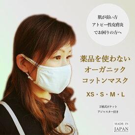 マスク 湿疹