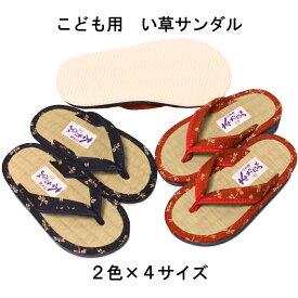 子供用い草サンダル 内履き・外履きOK 14〜22cm 本畳 イグサ こども 日本製 スリッパ