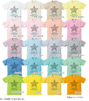 お誕生日プレゼントに♪名前入りオリジナルTシャツ【STAR】キッズサイズ(片面プリント前)【楽ギフ_包装】【楽ギフ_のし宛書】【楽ギフ_メッセ入力】【楽ギフ_名入れ】