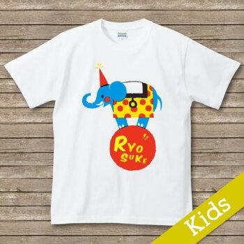 お名前入りTシャツ(カスタムオーダー可)【玉乗りぞう】キッズサイズ(片面プリント前)