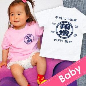 出産祝い 名入れ Tシャツ 名前入りtシャツ  【前掛け 】お誕生祝い プレゼント 内祝い 男の子 女の子 ギフト 名前入りTシャツ