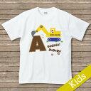 出産祝い 名入れ Tシャツ 名前入りtシャツ  【ショベルカー 】お誕生祝い プレゼント 内祝い 男の子 女の子 ギフト 名前入りTシャツ