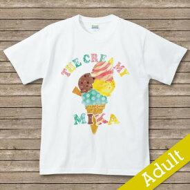 【icecream】 名入れTシャツ