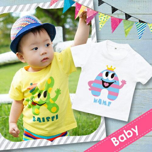 出産祝い 名入れ Tシャツ 名前入りtシャツ  【Becky 】お誕生祝い プレゼント 内祝い 男の子 女の子 ギフト 名前入りTシャツ