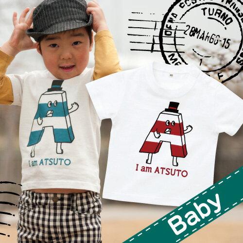 出産祝に名入れTシャツは男の子にも女の子にも人気です!出産祝い名入れTシャツ 名前入り  【Mr.アルファベット 】お誕生祝い プレゼント 内祝い 男の子 女の子 ギフト 名前入りTシャツ(名入れ/出産祝い/名前入りTシャツ)