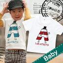 出産祝に名入れTシャツは男の子にも女の子にも人気です!出産祝い名入れTシャツ 名前入り  【Mr.アルファベット 】お誕生祝い プレゼ…