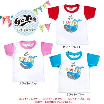 出産祝いに!名入れTシャツ【くじら】コンビカラー