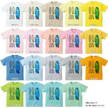 出産祝いに!名入れTシャツ【surf】コンビカラー